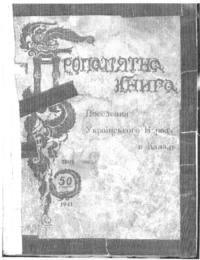 Memorial Book: Ukrainian settlement in Canada