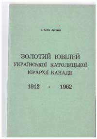 Golden Jubilee: Ukrainian Catholic Eparchy in Canada, 1912-1962