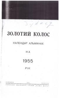 First Catholic Directory of the Eparchy of Toronto Byzantine Ukrainian Rite