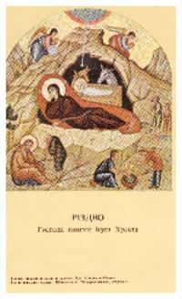 Christmas: Christ the Saviour is Born